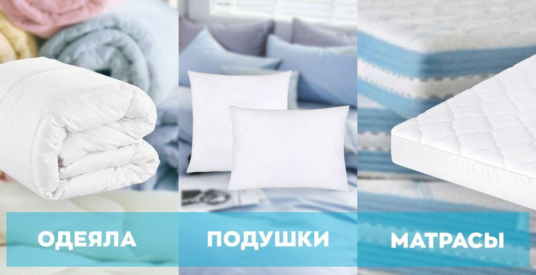 Подушки матрасы